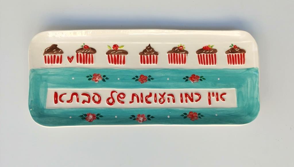 """מגש אינגליש קייק """"העוגות של סבתא"""""""