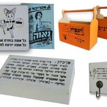 מתנות ישראליות - כחול לבן