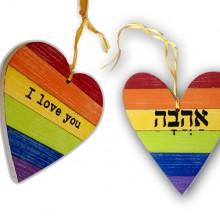 אהבה=שיווין=גאווה