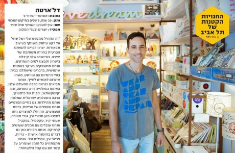 Time out TLV