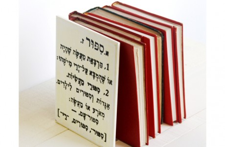מדפים ותומכי ספרים