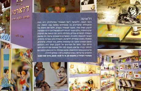 כתבה במגזין העיצוב נישה