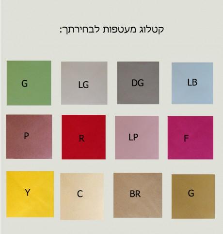 נא לבחור צבע מעטפה מתוך הקטלוג