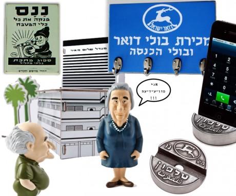 מתנות ישראליות כחול לבן!.