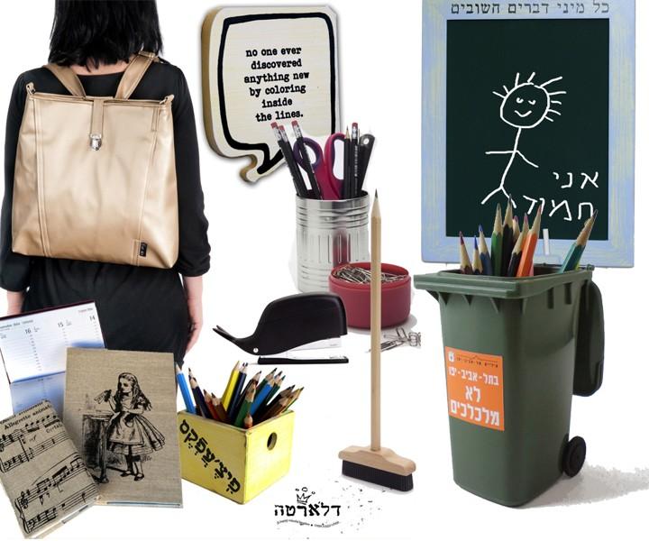 בתמונה, לוח גיר ממוסגר, כלים לעפרונות, יומנים בעטיפת בד,מעמדים לכלי כתיבה ומבחר גאג'טים מדליקים!